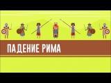 Падение Римской Империи... в 15-м Веке. Ускоренный Курс Всемирной Истории #12