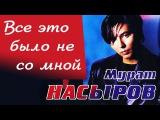 Мурат Насыров - Всё это было не со мной (Альбом 2000)
