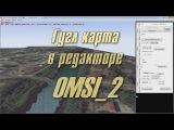 OMSI_2 - 4_Гугл карта в редакторе