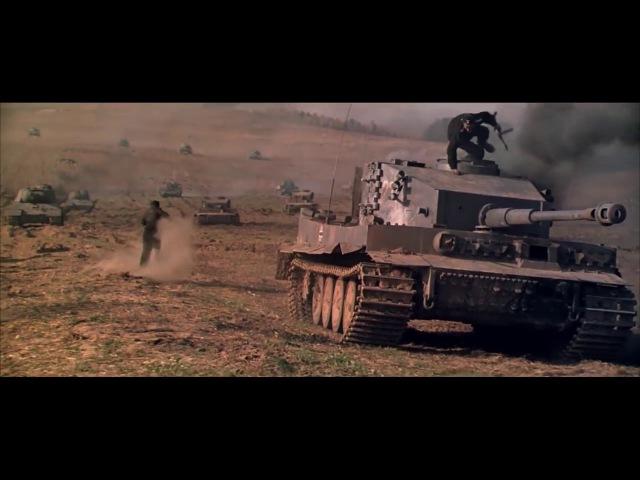 Танковая атака ( Освобождение Огненная дуга )