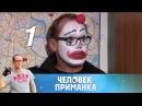 Человек-приманка. Фильм 1 2012 Комедия @ Русские сериалы