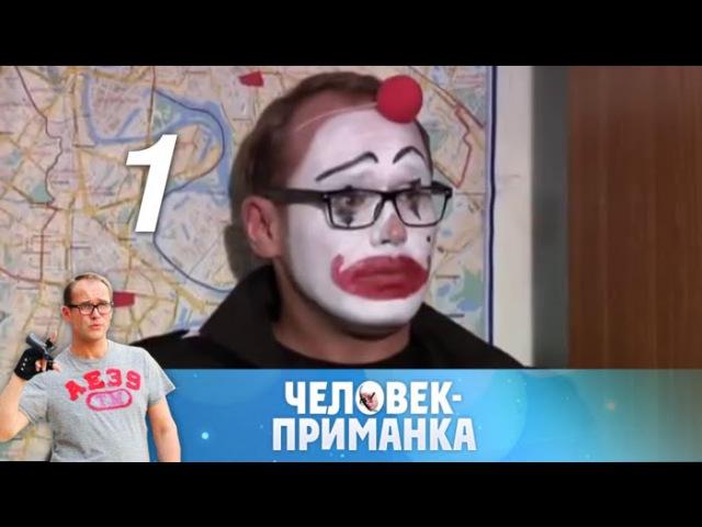 Человек приманка Фильм 1 2012 Комедия @ Русские сериалы