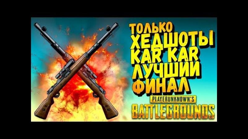 ТОЛЬКО ХЕДШОТЫ! ЭПИЧНАЯ КАТКА С ФИЛИПИНОМ В Battlegrounds 38
