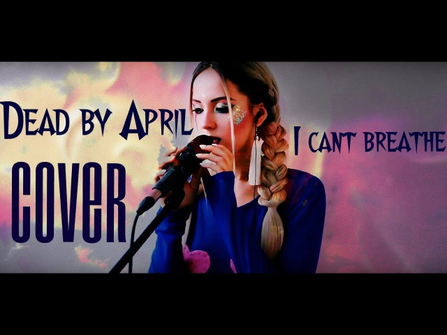 Dead by April - I Can't Breathe (Сover Girl)