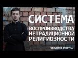 Система воспроизводства нетрадиционной религиозности. Депрессивное видео. Batushk...