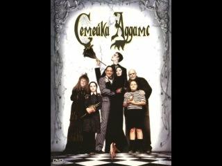 «Семейка Аддамс» (The Addams Family, 1991)
