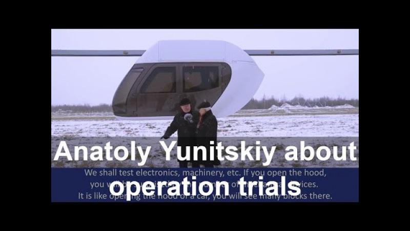 🎥 Anatoly Yunitskiy about operation trials