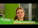 Говядина с черносливом от Заслуженного работника культуры РТ Диляры ХУСАИНОВОЙ