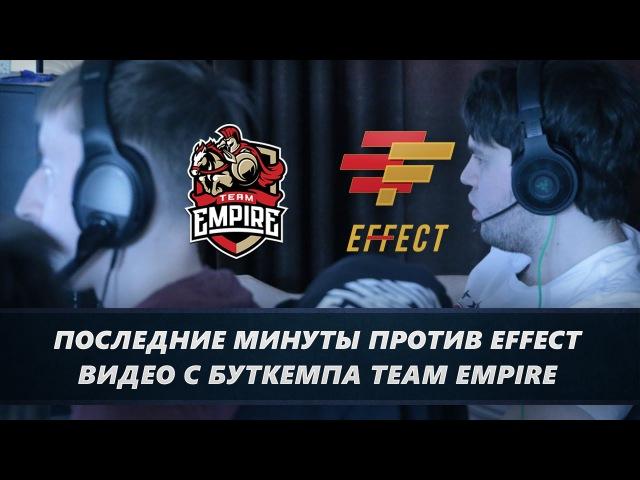 TeamEmpire Последние минуты против Effect KievMajor