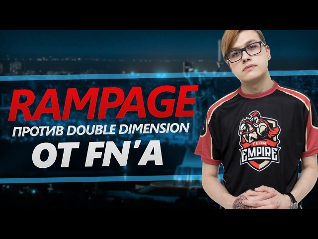TeamEmpire Rampage от fn vs DD с переговорами игроков субтитры
