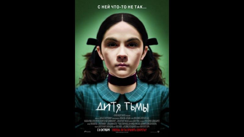 «Дитя тьмы» (Orphan, 2009)