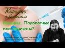 Пациенты или подопытные? Протоиерей Андрей Ткачев. Вакцины и прививки