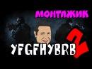Пипяка YFGFHYTRNB 2 CS GO монтаж Напарники Баги Фэйлы Приколы