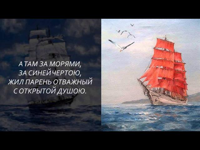 Русская песня ● Алые Паруса (у синего моря) / Scarlet Sails ● текст