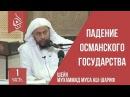 Падение Османского государства - часть 1 шейх Мухаммад Муса аш-Шариф