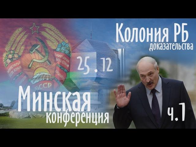 Республика Беларусь КОЛОНИЯ! Конференция 25.12 в Минске ч.1