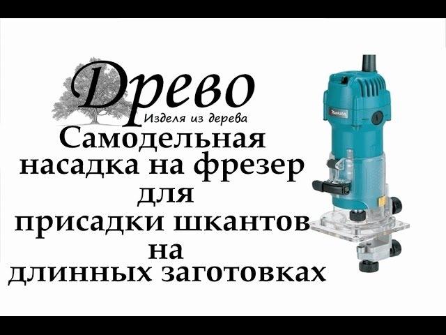 ДРЕВО. Самодельная насадка на кромочный фрезер для присадки шкантов на длинные заготовки.