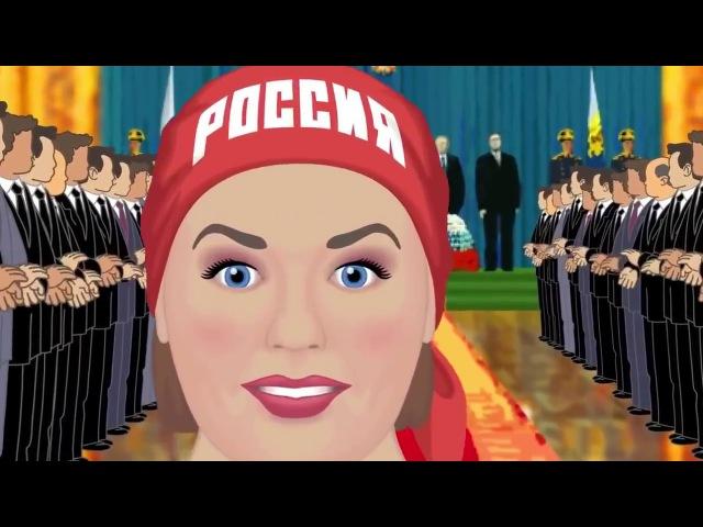 ЭТО ШЕДЕВР Путин насилует Россию МУЛЬТФИЛЬМ