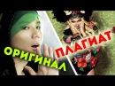 ШОК! ОНИ УКРАЛИ K-POP: ОРИГИНАЛ VS ПЛАГИАТ | ARI RANG