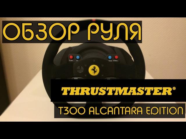 Игровой руль Thrustmaster T300 Обзор