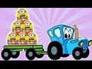 Синий трактор едет и везет сюрпризы Миньоны Гадкий я 3 2017 Мультики про трактор