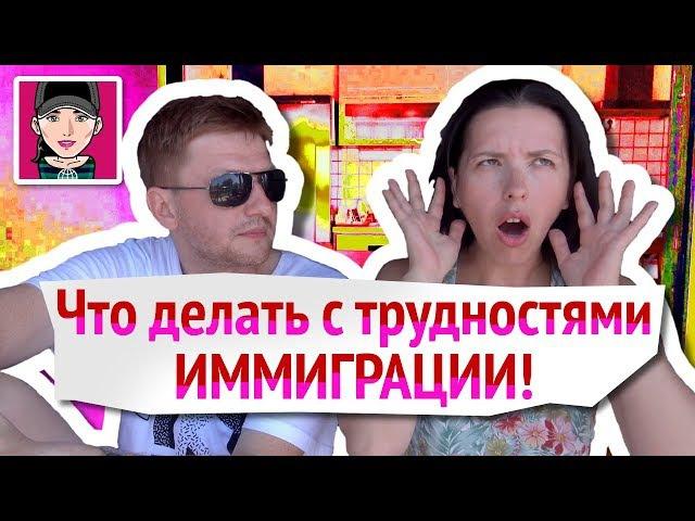 Что делать с трудностями иммиграции! / Канал Русская Европейка