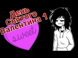 Крипипаста день Святого ВалентинаD Creepypasta Valentine's dayD