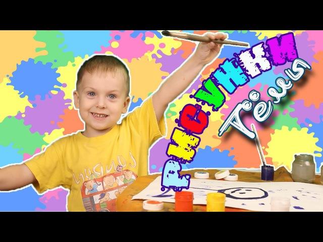 Юный художник. Рисуем красками 🎨 A young artist. Drawing with colors