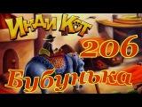 Инди Кот 206 уровень  Indy Cat Level 206