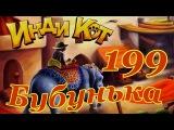 Инди Кот 199 уровень  Indy Cat Level 199