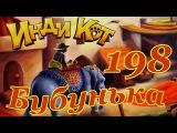 Инди Кот 198 уровень  Indy Cat Level 198