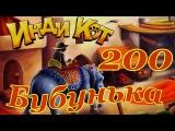 Инди Кот 200 уровень  Indy Cat Level 200