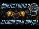 ФОКУСЫ DOTA 2 - БЕСКОНЕЧНЫЕ ВАРДЫ ЭПИЗОД 23