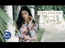 Ольга Баскаева – Алло-алло Премьера клипа 2017