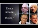 Сванидзе Павловский Рыжков Колесников и др Грани недели Эхо Москвы 23 сентября