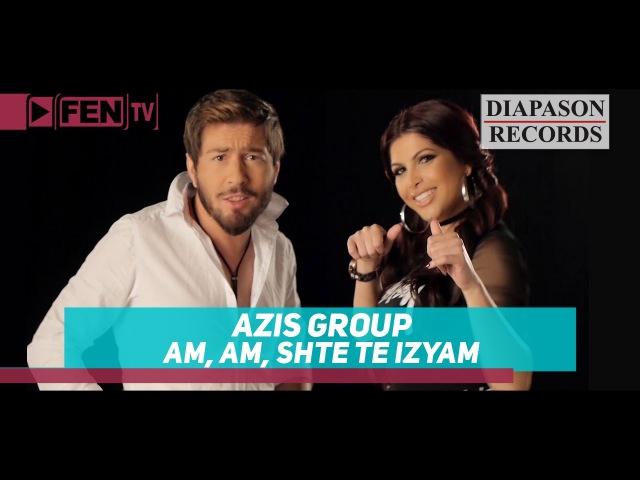 AZIS GROUP - Am, am, shte te izyam / АЗИС ГРУП - Ам, ам, ще те изям