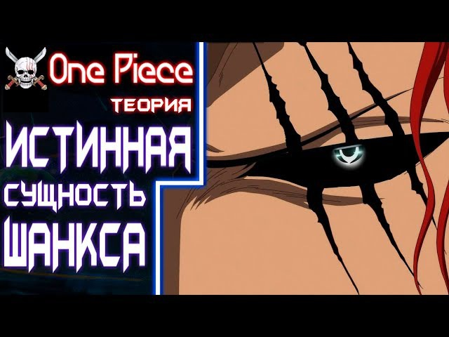 ШАНКС - АБСОЛЮТНЫЙ ЗЛОДЕЙ?! | Ван Пис Теория | One Piece