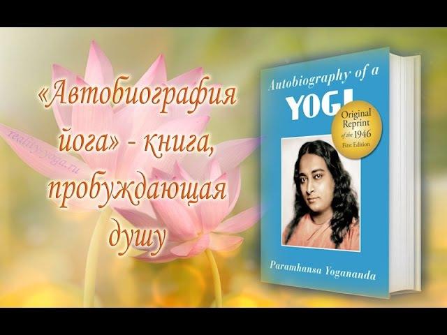 Автобиография йога - книга, пробуждающая душу