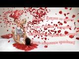 В День Валентина мы вдвоем! Поздравление с Днем Святого Валентина!