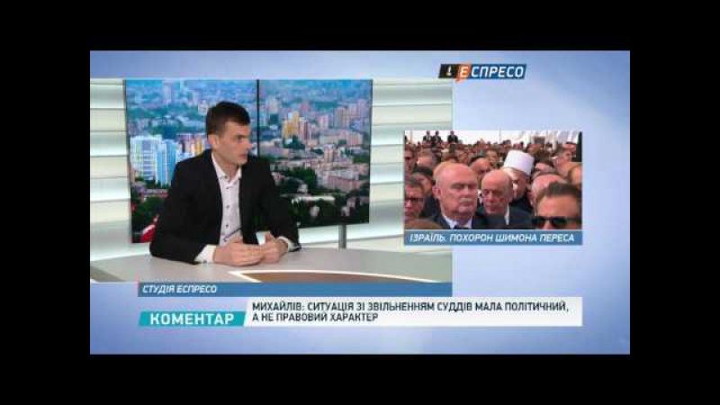 Михайлів Судова реформа є ключовою в Україні
