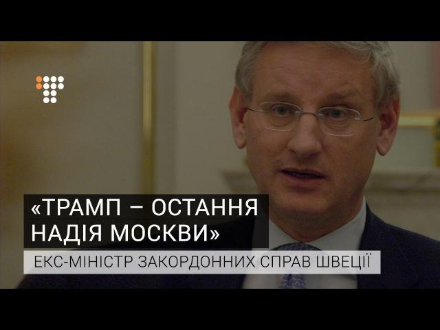 «Трамп – остання надія Москви» – екс-міністр закордонних справ Швеції
