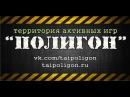 Страйкбол на ТАИ ПОЛИГОН в СПб