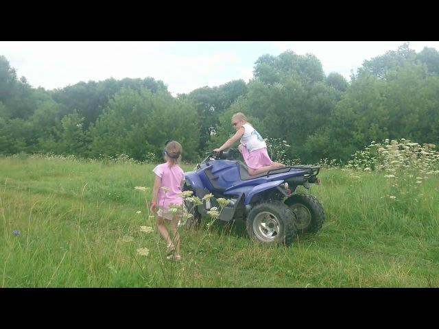 Мои ноги молодцы / Две сестры на Квадроцикле