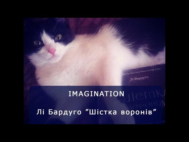 Imagination: (Огляд) Лі Бардуго Шістка воронів