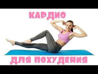 Интервальная, жиросжигающая тренировка #1 II Яхудею с Екатериной Кононовой