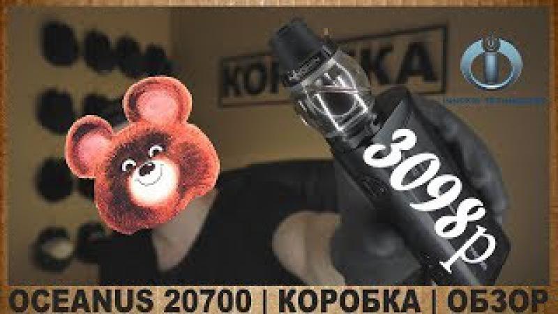 OCEANUS 20700 KIT   КОРОБКА   ОБЗОР
