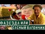 ФАЗЕЗДА ИЛИ САСНЫЙ ВАГОНЧИК - RYTP