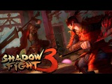 Shadow Fight 3 (БОЙ С ТЕНЬЮ 3) ПРОХОЖДЕНИЕ - САМОЕ СИЛЬНОЕ ОРУЖИЕ