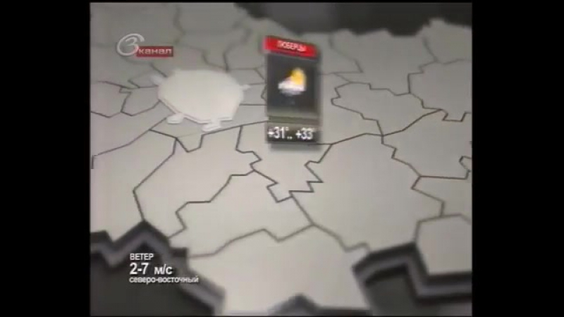 Прогноз погоды (Третий канал, 13.08.2010)