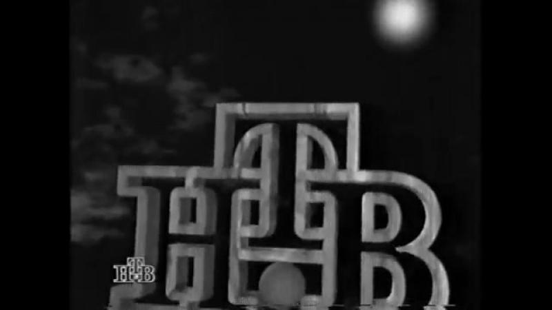 Фрагмент заставки конца эфира (НТВ, 1994-1995)